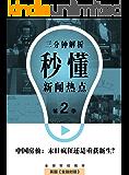 中国房价:末日疯狂还是重获新生?(秒懂新闻热点·第2季) (英国《金融时报》特辑)