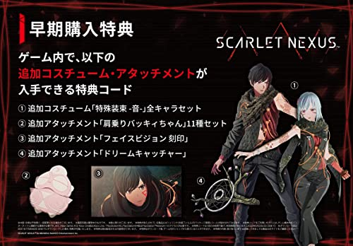 SCARLET NEXUS【早期購入特典】ゲーム内追加コスチューム・アタッチメント入手コード (封入)