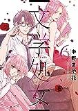 文学処女 6 (LINEコミックス)