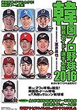 韓国プロ野球 観戦ガイド&選手名鑑 2016年版 (2016-04-25) [雑誌]