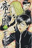 帝一の國 7 (ジャンプコミックス)