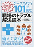 ケーススタディ101で読む職場のトラブル解決読本