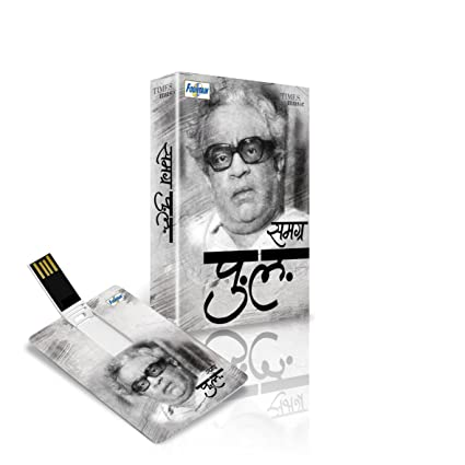 Buy music card: samagra pu la deshpande (320 kbps mp3 audio) (4 gb.