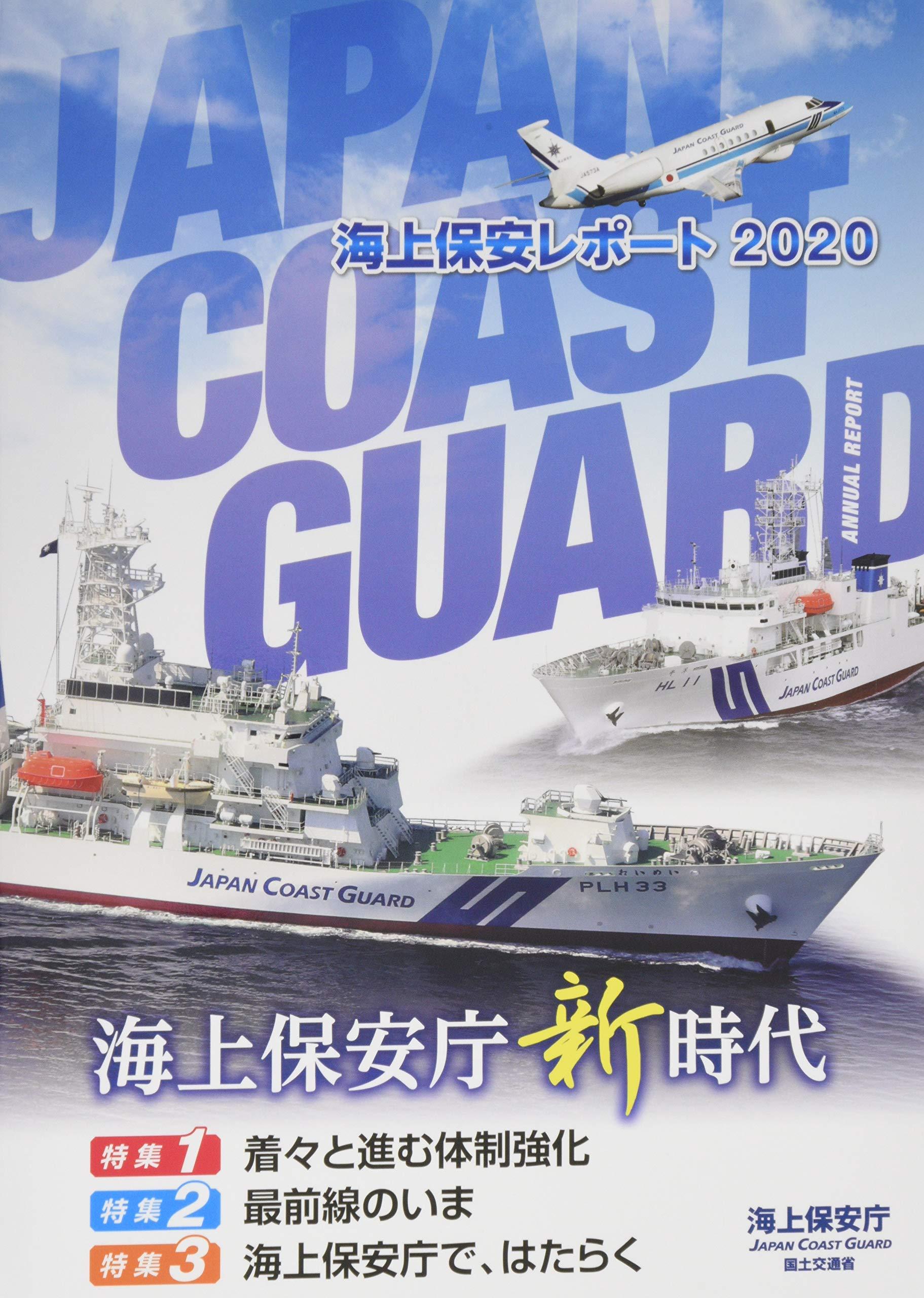 海上保安レポート〈2020〉 | 海上保安庁 |本 | 通販 | Amazon