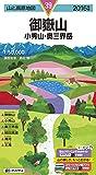 山と高原地図 御嶽山 小秀山・奥三界岳 2016 (登山地図 | マップル)