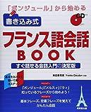 「ボンジュール」から始める 書き込み式フランス語会話BOOK―すぐ話せる会話入門の決定版