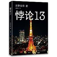 东野圭吾:悖论13(2014版)