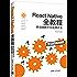 React Native全教程:移动端跨平台应用开发