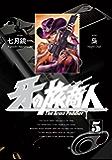 牙の旅商人 5巻 (デジタル版ヤングガンガンコミックスSUPER)