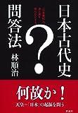 日本古代史問答法: 『日本書紀』の虚と実を明らかにする