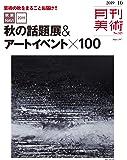 月刊美術2019年10月号