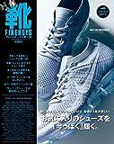 FINEBOYS靴 vol.8 (HINODE MOOK)