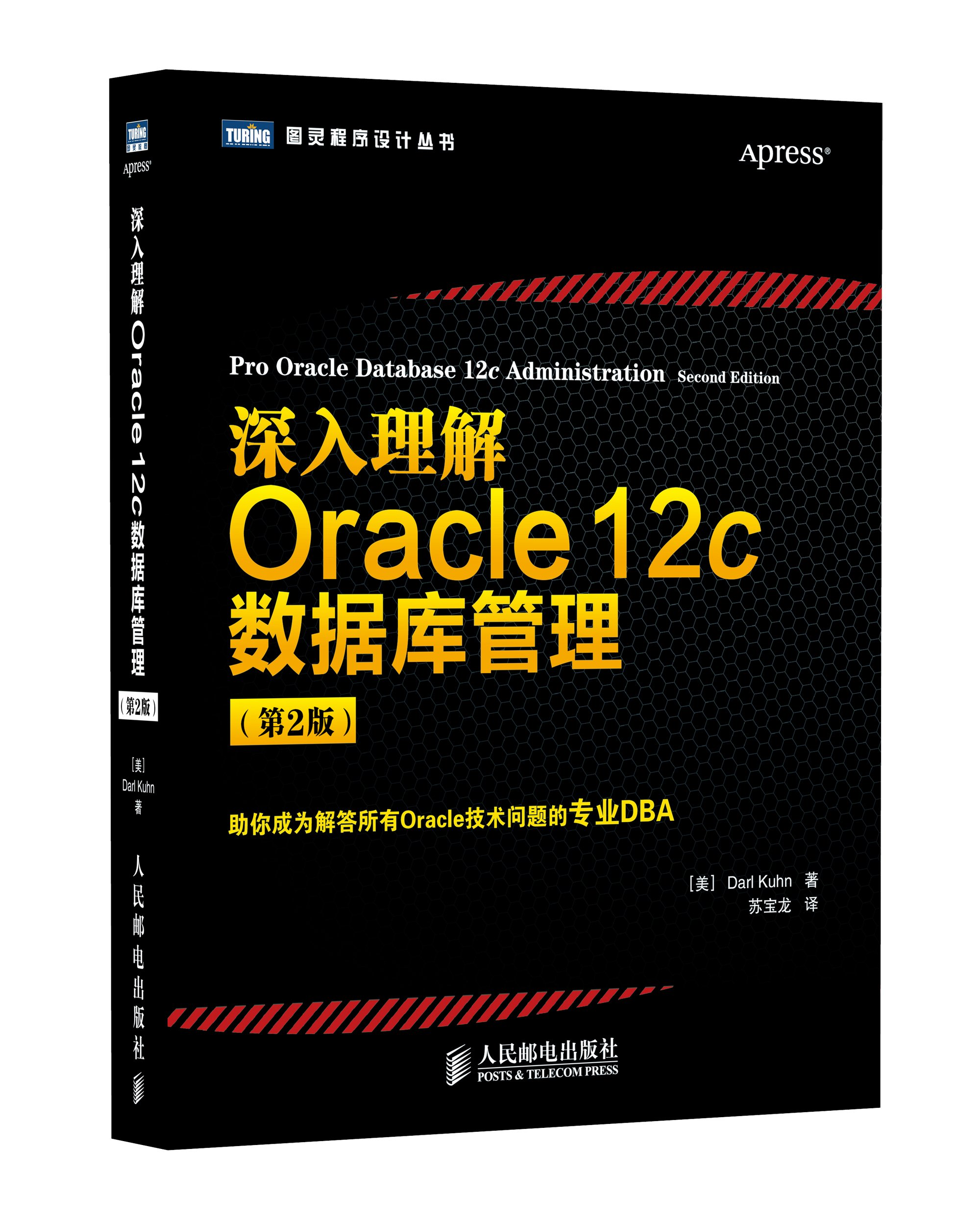 Download In-depth understanding of Oracle 12c database management(Chinese Edition) ebook