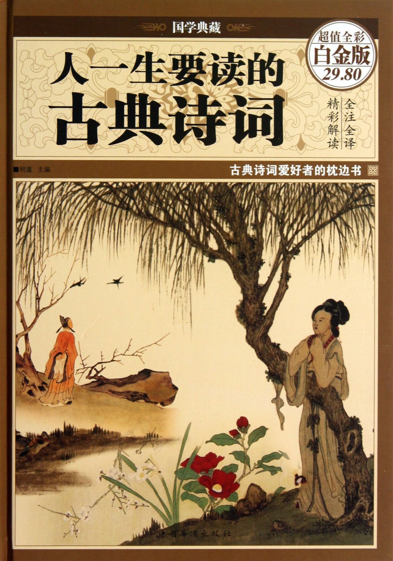 Read Online Person's life to read classical poetry ( Value Full Color Platinum Edition)(Chinese Edition) PDF