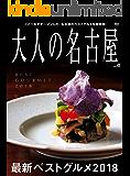 大人の名古屋Vol.41「最新ベストグルメ2018」 (メディアハウスムック)  [ムック]