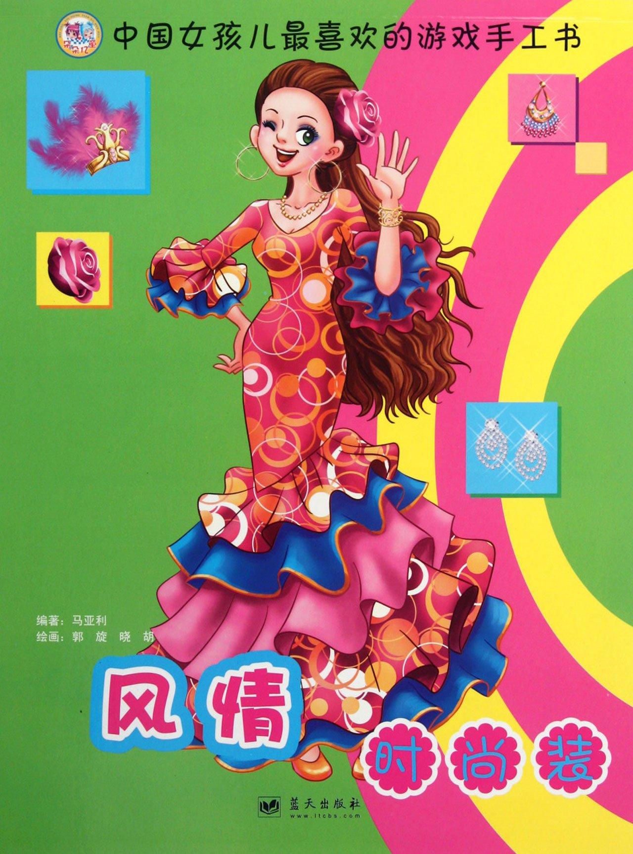 Download Amorous Cool Dress - Chinese Girls Favorite Manual Game Book (Chinese Edition) PDF
