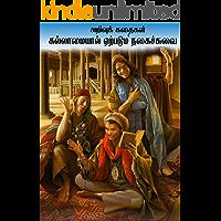 அறிவுக் கதைகள் Nagaichuvai kathai: கல்லாமையால் ஏற்படும் நகைச்சுவை  கதைகள் (Tamil Edition)