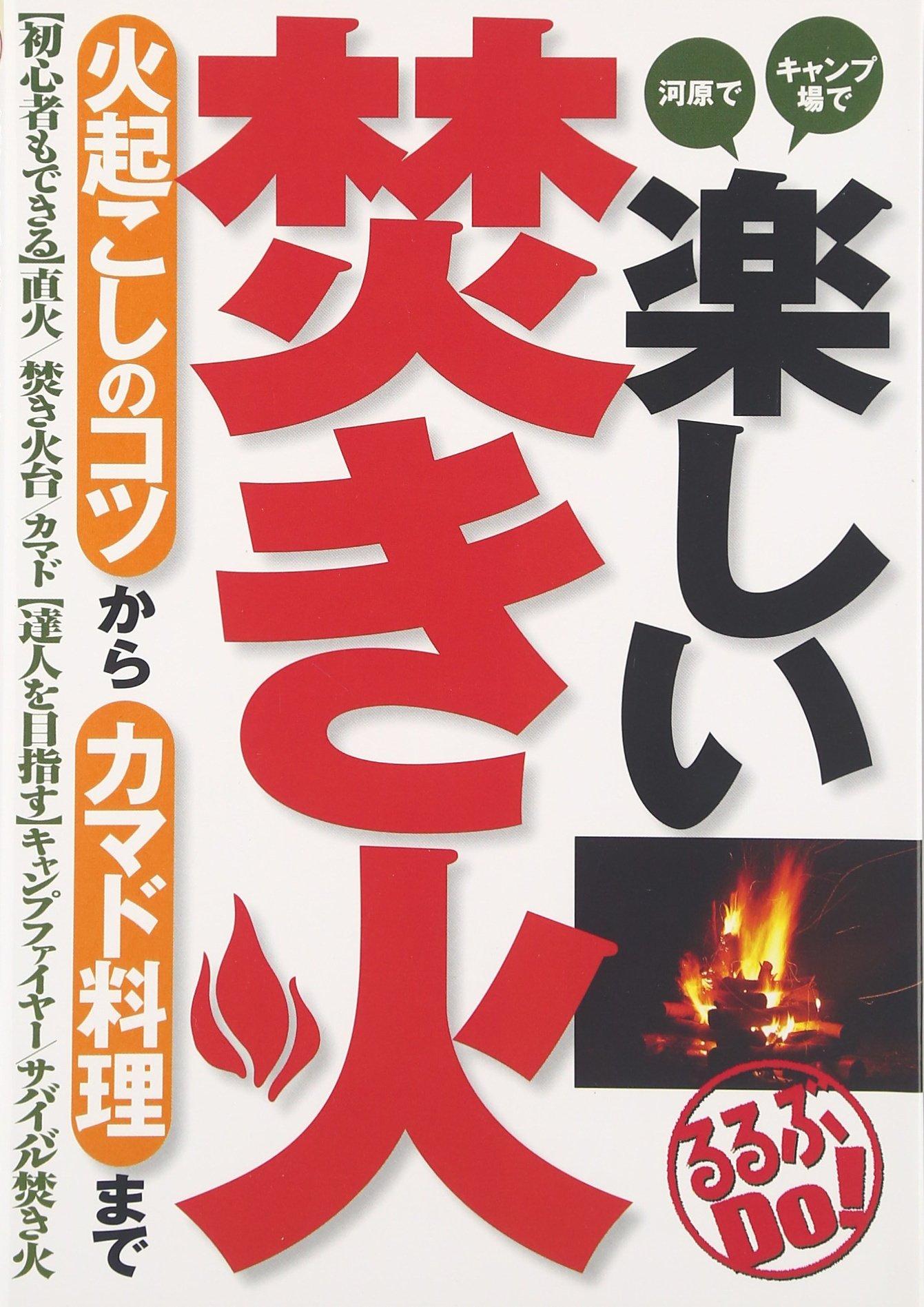 『楽しい焚き火』(ジェイティビィパブリッシング)