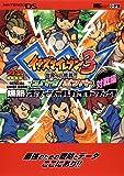 イナズマイレブン3 世界への挑戦!! スパーク/ボンバー  爆熱オフィシャルガイドブック対戦編 (ワンダーライフスペシャル NINTENDO DS)