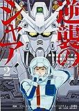 機動戦士ガンダム 逆襲のシャア ベルトーチカ・チルドレン (2) (カドカワコミックス・エース)
