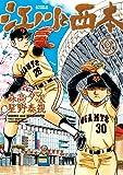 江川と西本 (9) (ビッグコミックス)
