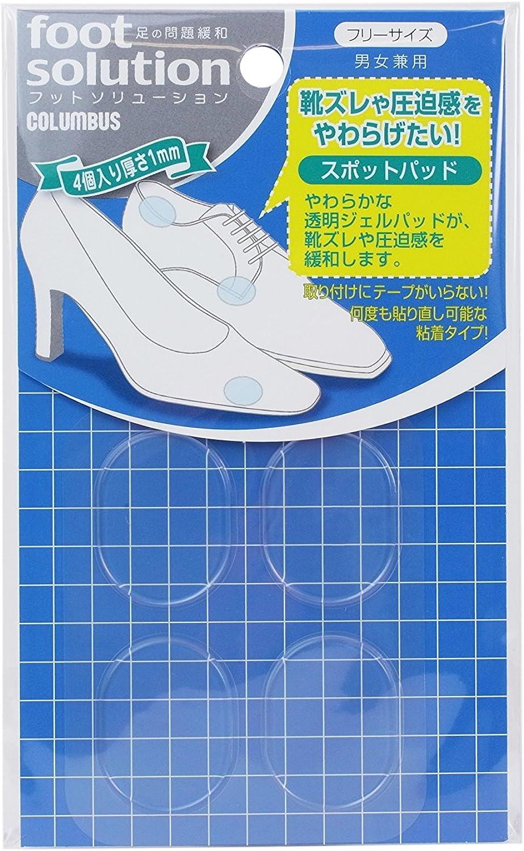 フットソリューション スポットパッド 男女兼用 フリーサイズ(4コ入)【フットソリューション】
