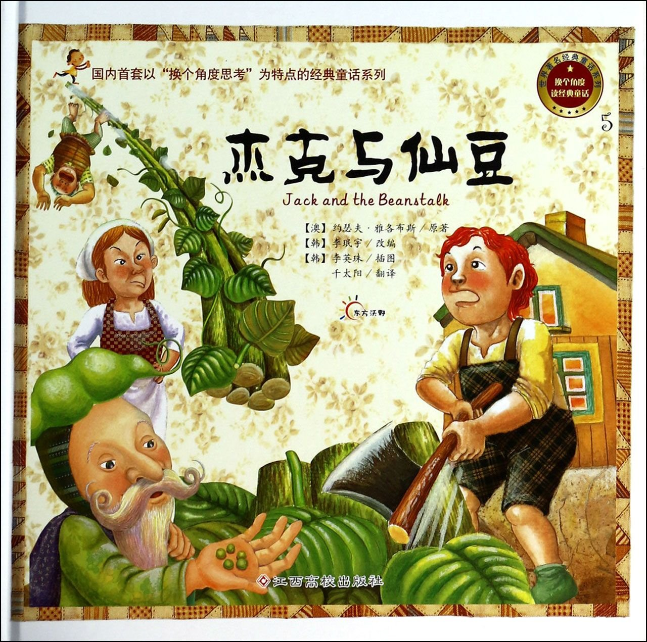 From another Angle to read classic fairy tales: jack and the bean(Chinese Edition) pdf