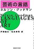 芸術の言語
