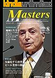 月刊 MASTERS (マスターズ)2016-8月号
