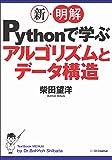 新・明解Pythonで学ぶアルゴリズムとデータ構造 (新・明解シリーズ)