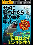 サメに襲われたら鼻の頭を叩け―――最悪の状況を乗り切る100の解決策