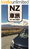 ニュージーランド車旅 ワーホリ紀行: 車中泊しながら8ヶ月・国中いろいろ巡ってみた