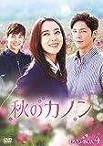 秋のカノン DVD-BOX4
