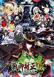 戦御村正DX-紅蓮の血統- 豪華限定版
