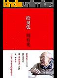 拾贝集(收录汉语拼音之父周有光先生的92篇文章,展现百岁学人的赤子之诚)