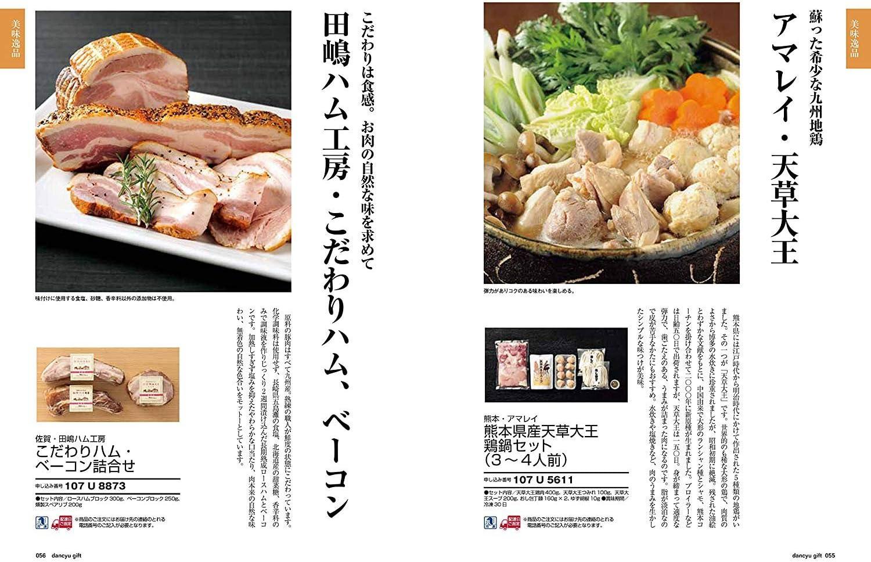 dancyu ダンチュウ グルメギフトカタログ CAコース(6,000円) (専用リボン包装済み) ショッピングバッグ付き(M157)