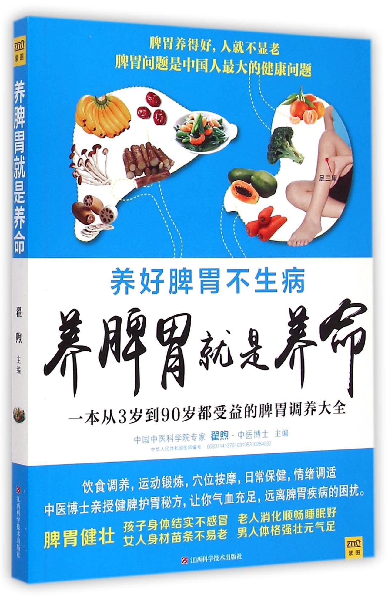 Read Online Spleen and Stomach Are the Key (Chinese Edition) pdf