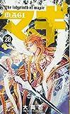 マギ (28) (少年サンデーコミックス)