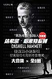 """达希尔•哈米特系列(硬汉派小说鼻祖,""""黑色电影""""创始人达希尔哈米特经典作品合集。《马耳他之鹰》《玻璃钥匙》《瘦子》等全收录,共8册)"""