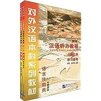 对外汉语本科系列教材•汉语听力教程:语言技能类(1年级教材)(第2册)(修订本)(套装共2册)(附MP3光盘1张)