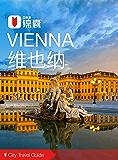 穷游锦囊:维也纳