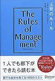 上司のルール