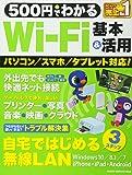 500円でわかるWi-Fi 基本&活用 (Gakken Computer Mook)