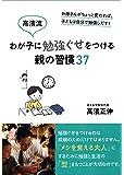 高濱流 わが子に勉強ぐせをつける親の習慣37