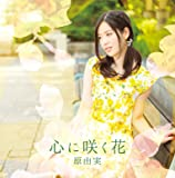 原由実2ndアルバム「 心に咲く花 」【 DVD付盤 】