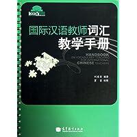 国际汉语教师词汇教学手册