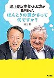 池上彰とホセ・ムヒカが語り合った ほんとうの豊かさって何ですか? (角川書店単行本)