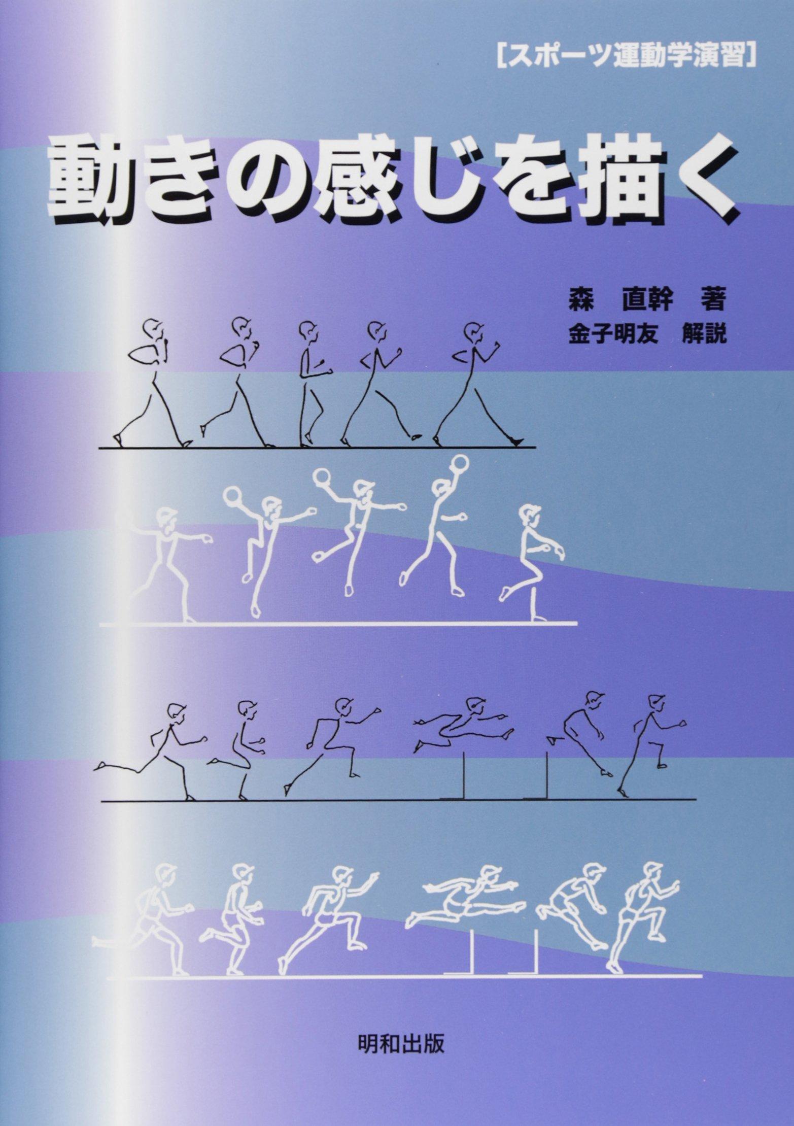 Ugoki no kanji o egaku : Supotsu undogaku enshu. PDF