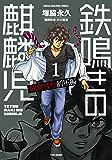鉄鳴きの麒麟児 歌舞伎町制圧編(1) (近代麻雀コミックス)