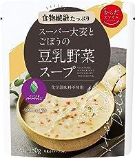 からだスマイルプロジェクト スーパー大麦とごぼうの豆乳野菜スープ 150g×5個